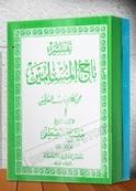 Tafsir Taj al-Muslimin Min Kalami Rabbi al-'Alamin Karya Kyai Misbah Mustofa