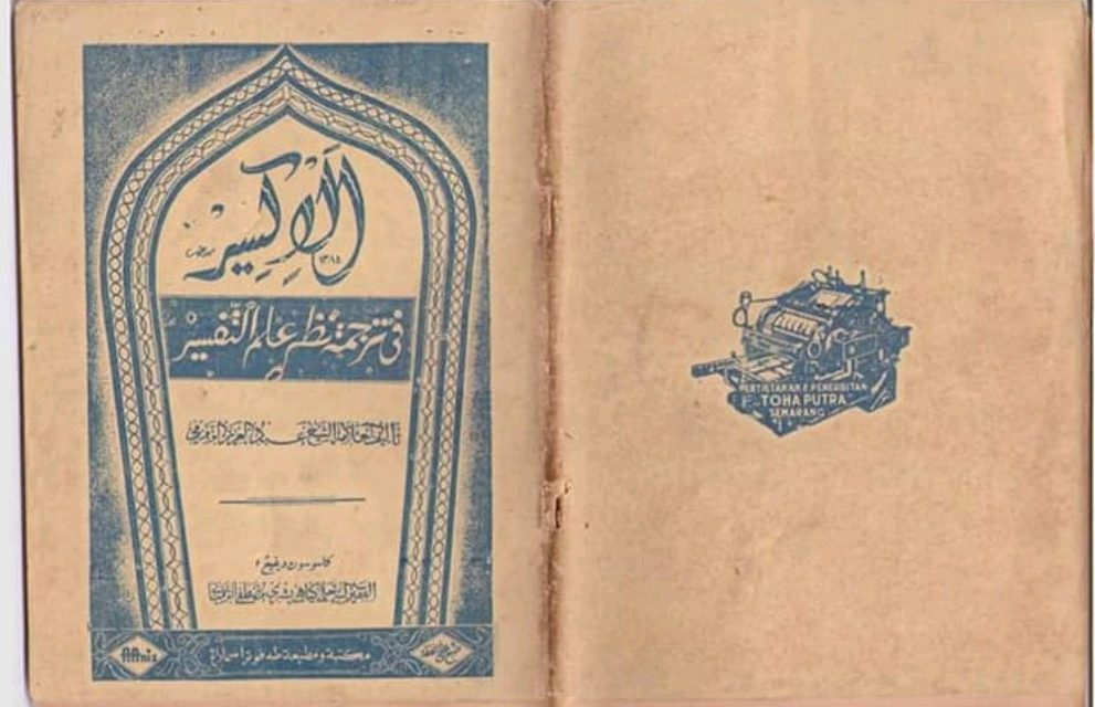 Al-Iksir Karya KH. Bisri Mustofa: Referensi Ilmu Tafsir yang Terlupakan (?)