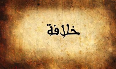 Memahami Makna Khalifah dan Khilafah