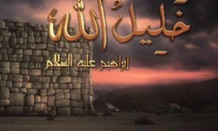 Khutbah Iduladha 2020: Wahai Nabi, Kenapa Allah menjadikanmu sebagai Sang Kesasih?